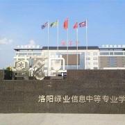 郑州绿业信息中等专业学校