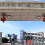 深圳智理技工学校