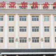 平凉亚东职业技术学校