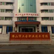 佛山工会职业技术学校