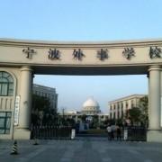 宁波外事学校