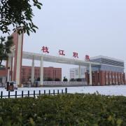 枝江职教中心