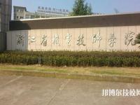 浙江机电高级技工学校怎么样