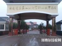 玉溪工业财贸学校2020年招生简章
