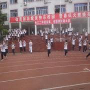 四川内江第二职业中学校