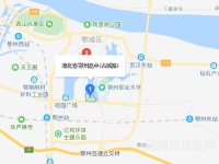 鄂州中等专业学校地址在哪里