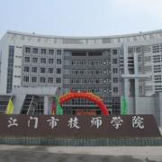 江门技师学院