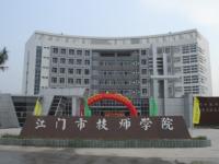江门技师学院2020年招生简章
