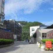 重庆酉阳民族师范学校