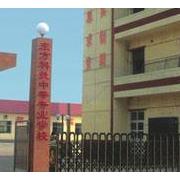 甘肃东方工业中等专业学校