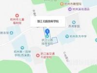 浙江公路火狐体育手机官网学院地址在哪里