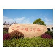 杭州萧山火狐体育手机官网学院
