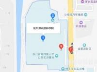 杭州萧山火狐体育手机官网学院地址在哪里