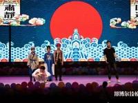 河北吴桥杂技艺术学校2020年报名条件、招生对象、招生要求
