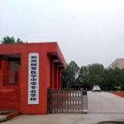 郑州树青医学中等专业学校