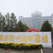 徐州技师学院
