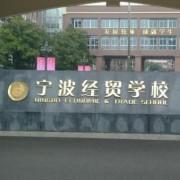 宁波经贸学校