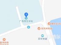 广西烹饪学校地址在哪里