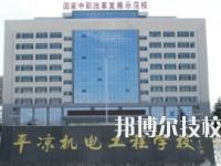 平凉机电工程学校2020年招生简章