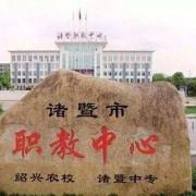 诸暨市职业教育中心