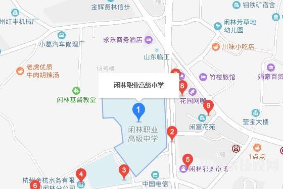 杭州闲林职业高级中学地址在哪里