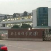 新昌技师学院