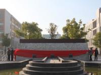 江苏如皋第一中等专业学校2020年学费、收费多少