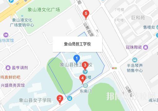 象山县技工学校地址在哪里
