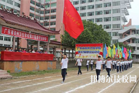 广东连州卫生学校1