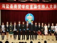 海盐县商贸学校2020年招生计划
