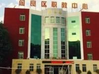 西安阎良区职教中心2020年学费、收费多少