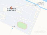 淮安生物工程高等职业学校地址在哪里