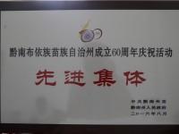 三都水族自治民族中等职业技术学校2020年招生简章