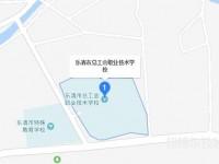 乐清总工会职业技术学校地址在哪里