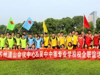 江苏吴中中等专业学校2020年招生计划