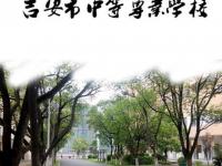 吉安中等专业学校2020年招生简章
