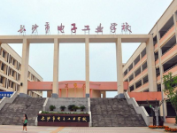 长沙电子工业学校2020年录取分数线