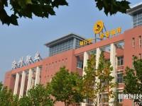 沧州职业技术学院2020年招生录取分数线