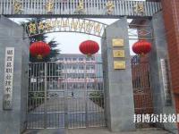 郧西职业技术学校网站网址