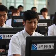 贵阳新华电脑学校