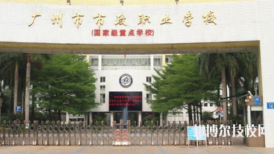 广州市政职业学校2020年报名条件、招生要求、招生对象