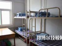 重庆药剂学校2020年宿舍条件