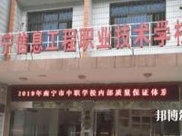南宁信息工程职业技术学校2020年招生办联系电话