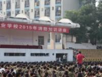 重庆第二农业学校2020年招生简章
