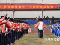 江苏南通中等专业学校网站网址
