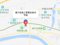 南宁信息工程职业技术学校地址在哪里