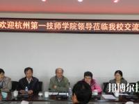 杭州第一技师学院网站网址