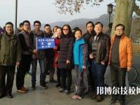 杭州第一技师学院2020年招办电话