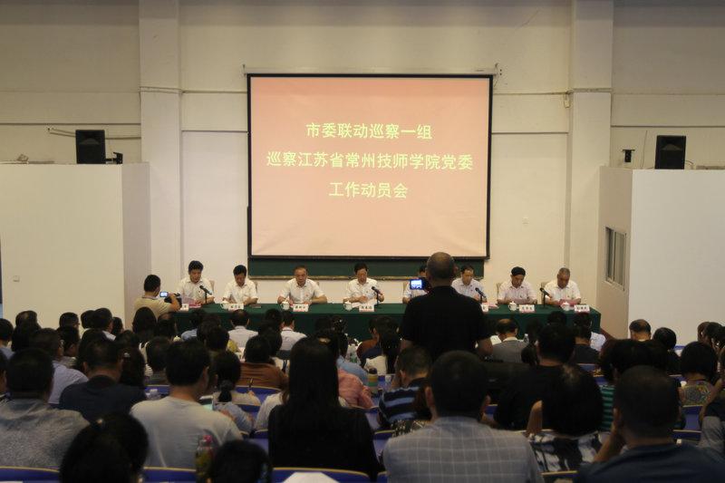 江苏常州技师学院网站网址