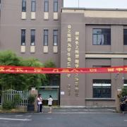 杭州现代技工学校